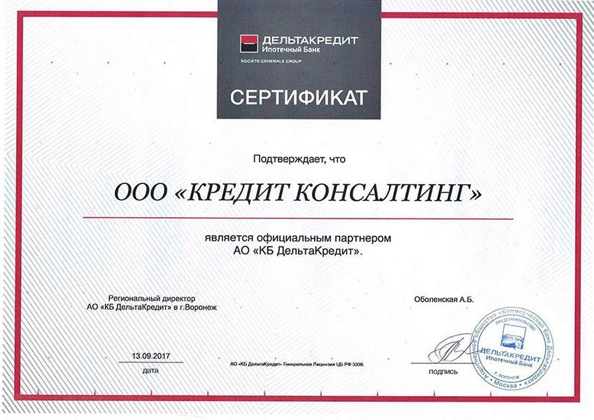 взять кредит на 30 тысяч рублей в воронеже