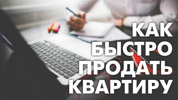 Быстро продать недвижимость Воронеж