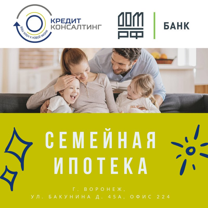 Семейная ипотека 6%