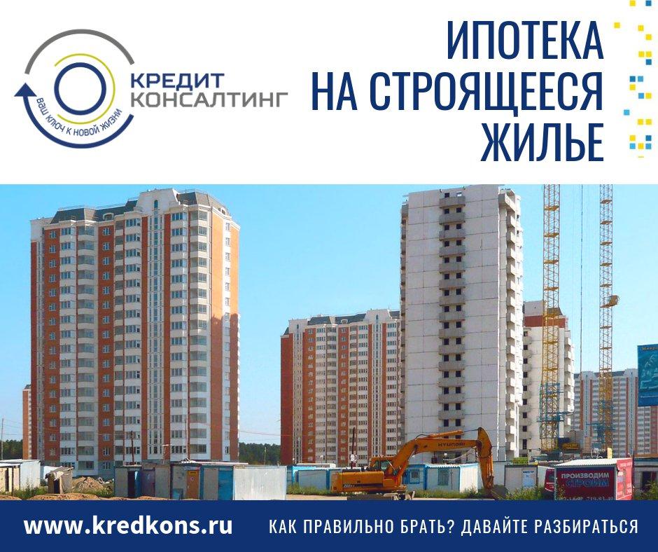 Ипотека на строящееся жилье