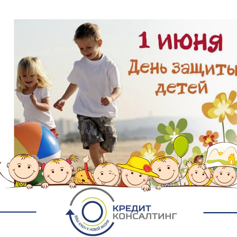 День защиты детей! Кредит Консалтинг