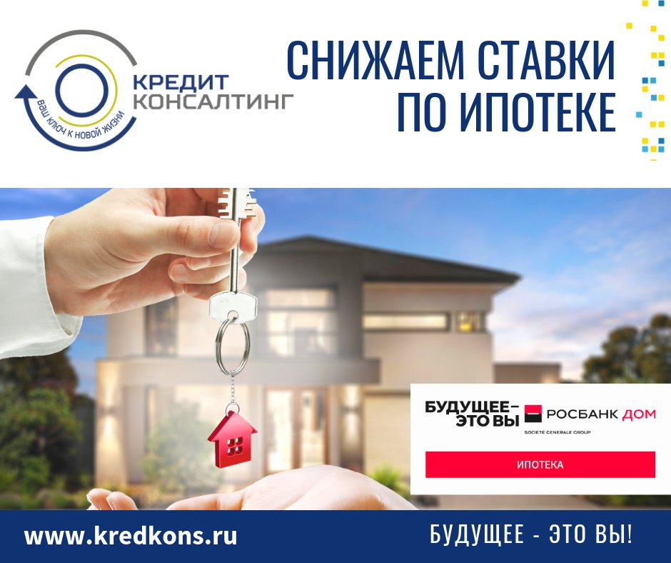 Снижаем ставки по ипотеке